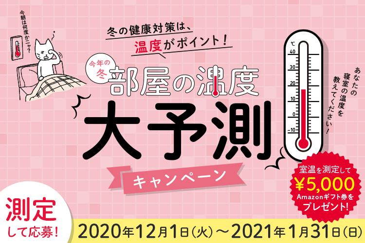 今年の冬 部屋の温度大予測キャンペーン(測定編)|YKK AP株式会社