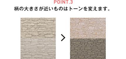 POINT.3 柄の大きさが近いものはトーンを変えます。