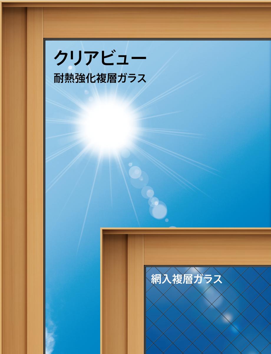 クリアビュー 耐熱強化複層ガラス 網入複層ガラス