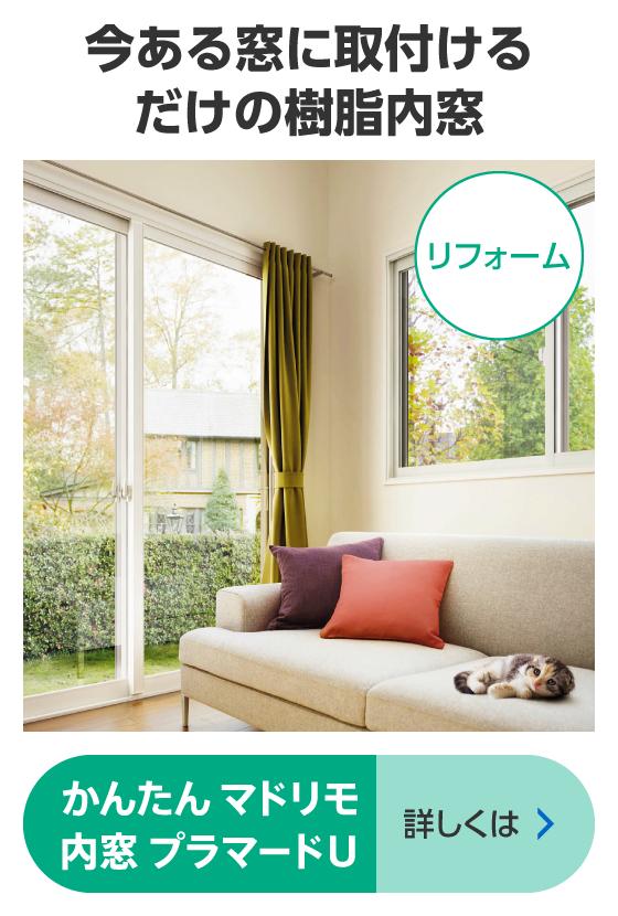 今ある窓に取付けるだけの樹脂内窓 エコ内窓 プラマードU 詳しくは