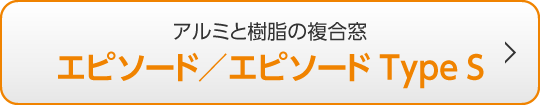 アルミと樹脂の複合窓 エピソード/エピソード Type S