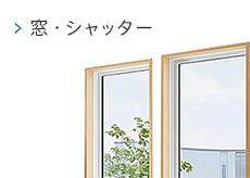窓・シャッター