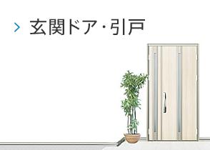 玄関ドア・引戸