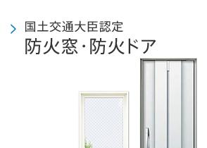 国土交通大臣認定 防火窓・防火ドア